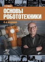 Книга Основы робототехники