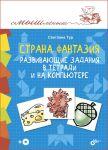 Книга Страна Фантазия. Развивающие задания в тетради и на компьютере