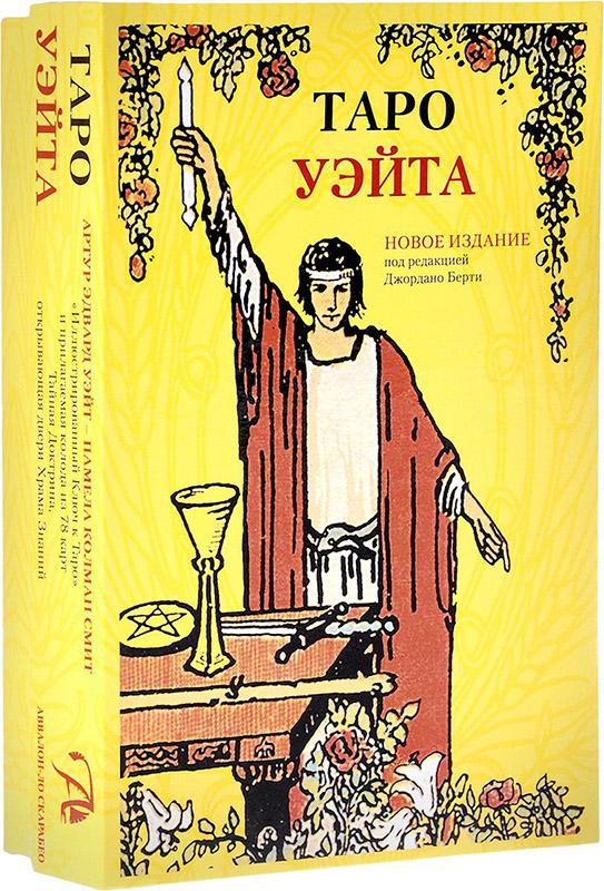Купить Таро Уэйта (книга + 78 карт), Артур Уэйт, 978-5-91937-146-5