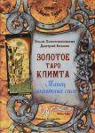 Книга Книга Золотое Таро Климта