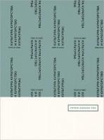 Книга Культура кураторства и кураторство культур(ы)