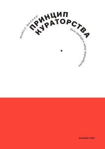 Книга Принцип кураторства. Роль выбора в эпоху переизбытка