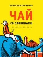 Книга Чай со слониками