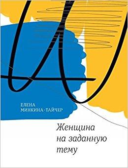 Купить Женщина на заданную тему, Елена Минкина-Тайчер, 978-5-9691-1572, 978-5-9691-1572-9