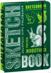 Книга Sketchbook. Животные (изумрудный)