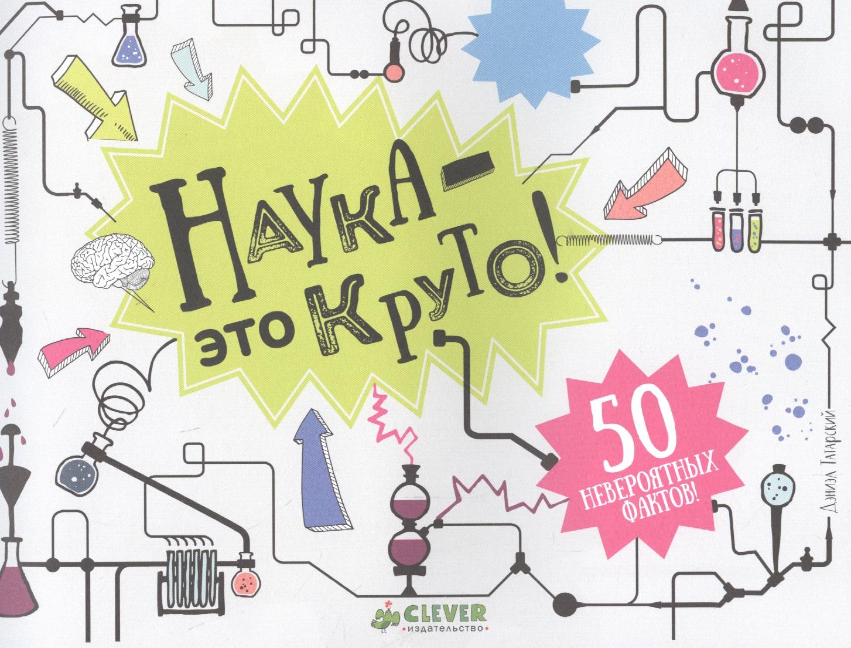 Купить Наука - это круто!, Дэниэл Татарский, 978-5-00115-167-8