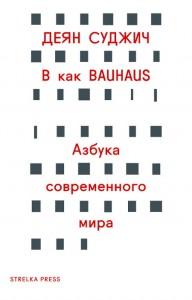 Книга В как Bauhaus . Азбука современного мира