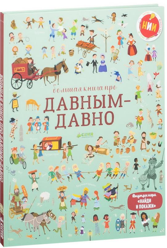 Купить Большая книга про давным-давно, Лора Коуэн, 978-5-00115-190-6