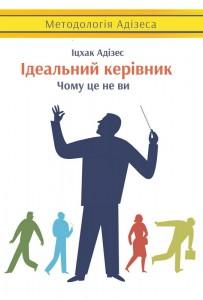 Книга Ідеальний керівник. Чому це не ви