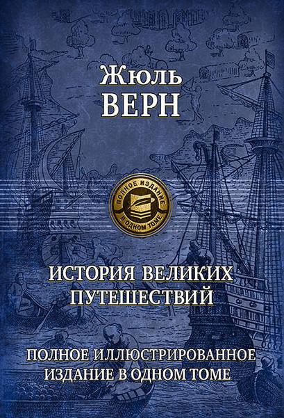 Купить История великих путешествий. Полное иллюстрированное издание в одном томе, Жюль Верн, 978-5-9922-2427-6