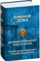 Книга История знаменитых преступлений