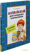Книга Английский для младших школьников. Часть 2 (суперкомплект из 2 книг)