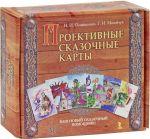 Книга Проективные сказочные карты
