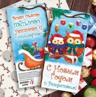 Подарок Шоколадная плитка 'Новогодняя'