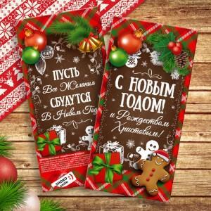 Подарок Шоколадная плитка 'С Новым Годом'