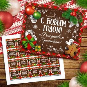 Подарок Шоколадный набор 'С Новым Годом' (средний, 100 г)