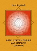 Книга Карты чувств и эмоций для обретения гармонии