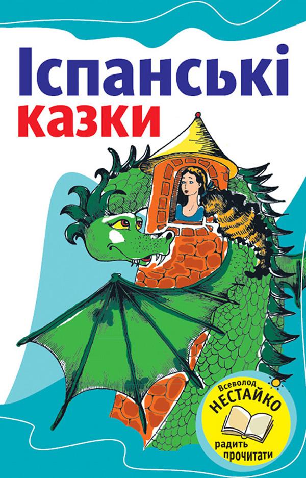 Купить Іспанські казки, 978-617-538-326-1