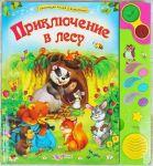 Книга Приключение в лесу