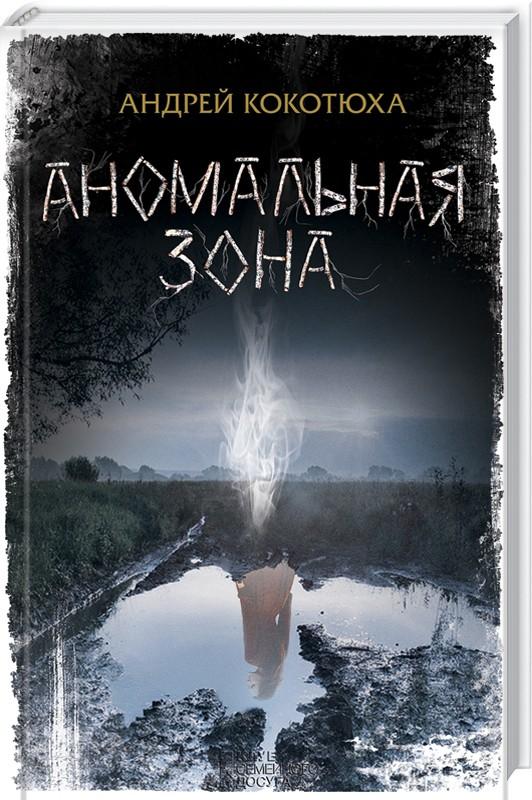 Купить Аномальная зона, Андрей Кокотюха, 978-617-12-4115-2