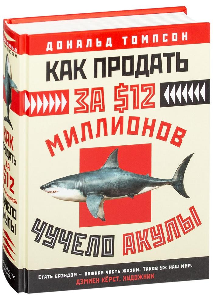 Купить Как продать за $12 миллионов чучело акулы, Дональд Томпсон, 978-5-389-13019-7