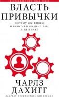 Книга Власть привычки, почему мы живем и работаем именно так, а не иначе