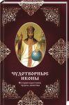 Книга Чудотворные иконы. Истории обретения, чудеса, молитвы