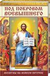 Книга Под покровом Всевышнего. Молитвы на всякую потребу