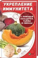 Книга Укрепление иммунитета с помощью сельдерея, тыквы и свеклы