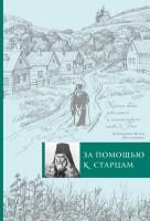 Книга За помощью к старцам