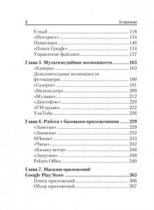 фото страниц Планшеты и смартфоны на Android. Простой и понятный самоучитель. 2-е издание #3
