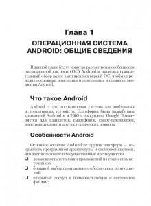 фото страниц Планшеты и смартфоны на Android. Простой и понятный самоучитель. 2-е издание #6