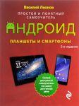 Книга Планшеты и смартфоны на Android. Простой и понятный самоучитель. 2-е издание