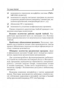 фото страниц Планшеты и смартфоны на Android. Простой и понятный самоучитель. 2-е издание #7