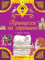 Книга Принцесса на горошине и другие сказки