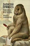 Книга Записки примата. Необычайная жизнь ученого среди павианов
