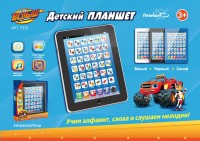 Детский планшет Play Smart 'Вспыш' (7375A)