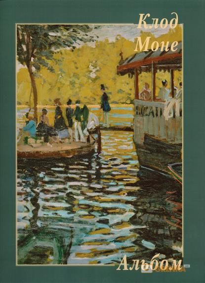 Купить Клод Моне, 978-5-7793-5013-6