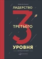 Книга Лидерство третьего уровня