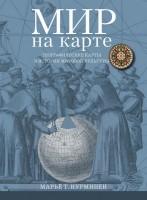 Книга Мир на карте. Географические карты в истории мировой культуры