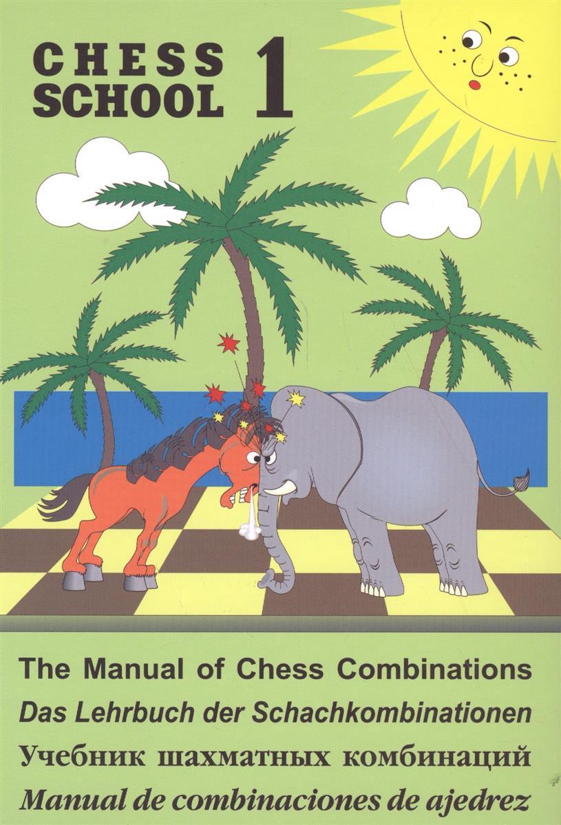 Купить Учебник шахматных комбинаций. Том 1, Сергей Иващенко, 978-5-94693-522-7, 978-5-94693-712-2