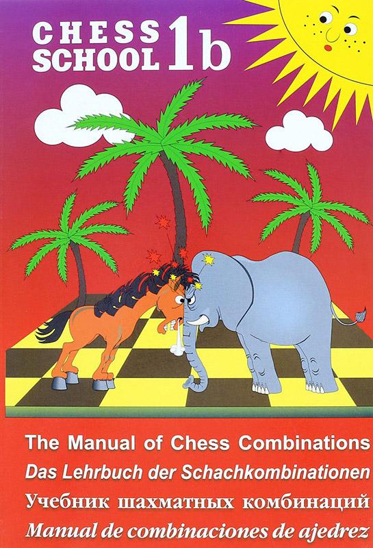 Купить Учебник шахматных комбинаций. Том 1b, Сергей Иващенко, 978-5-94693-562-3