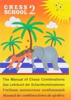 Книга Учебник шахматных комбинаций. Том 2