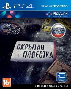 игра Скрытая повестка PS4