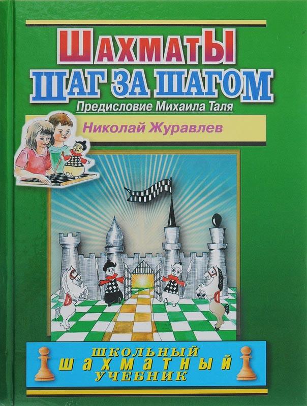 Купить Шахматы. Шаг за шагом, Николай Журавлев, 978-5-94693-586-9