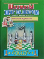 Книга Шахматы. Шаг за шагом
