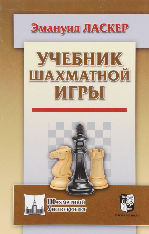 Купить Учебник шахматной игры, Эмануил Ласкер, 978-5-94693-659-0
