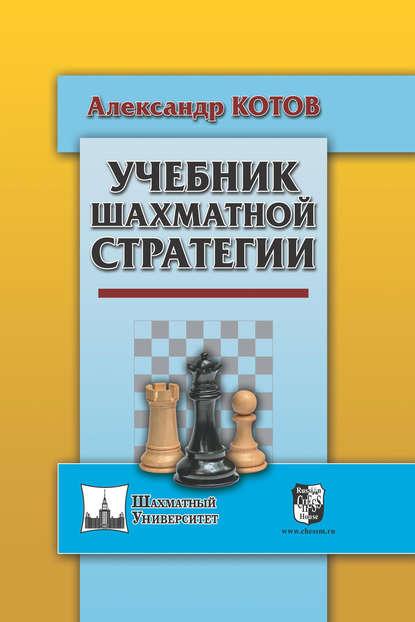 Купить Учебник шахматной стратегии, Александр Котов, 978-5-94693-655-2