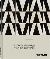 Книга Текстиль Авангарда. Рисунки для ткани