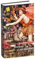 Книга Ангелы и насекомые